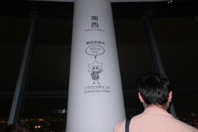 Skytree130419 (30) (403x269).jpg