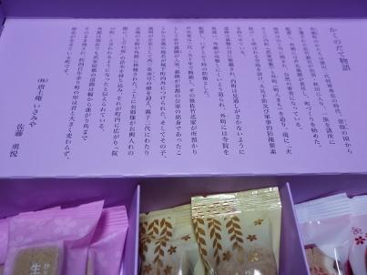 omiyage (5).jpg