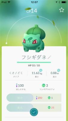 pk_fushigidane.jpg