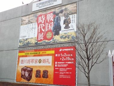 edo_tokyomuseum (2).jpg