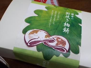 omiyage_kashiwamochi (1).jpg