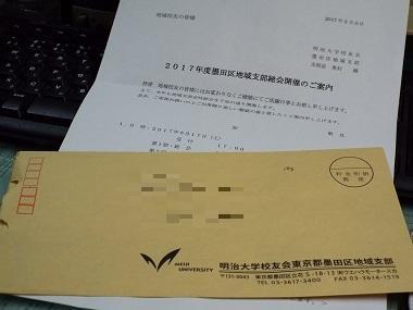 kaisai_no_goannai (2).jpg